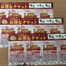 【0円】寧々家割引券1〜3枚☆歓送...