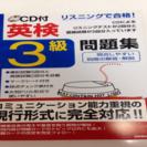 英検3級問題集 CD付