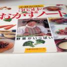 小林カツ代さんの料理本