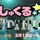 栃木県アイドル→しゅくる☆Auditionエントリー募集