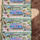 城島高原パーク無料入園券1枚〜4枚