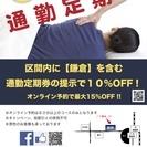 区間内に《鎌倉駅》を含む定期券提示で最大15%OFF