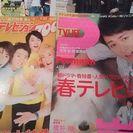【1週間限定】嵐 雑誌