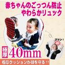 赤ちゃんのごっつん防止