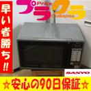 ☆大特価☆A1190 サンヨー 2002年製 業務用電子レンジ E...