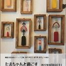 韓国伝統組紐作家のアーティストトーク&アコースティックライブ