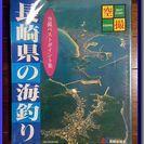 長崎県の海釣り ◆ 空撮 ◆ 釣り場 ◆ スポット ◆ 長崎新聞社