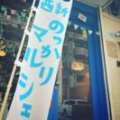 3/28 カフェマルシェ 出店者急募!!