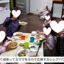 平成29年3月鹿児島市下荒田にオープンしたシングルマザー専用シェア...