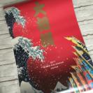 大相撲2017年カレンダー