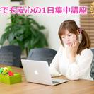 【少人数制】【入門】【奈良】4/7 ビジネス目線のWordPres...