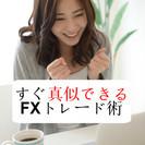 【初~中級向け】FXは法則を見つけろ!すぐ真似できるFXトレード術