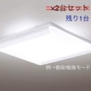 LED照明 天井 シーリングライト 調光&調色 多機能 ハイスペック