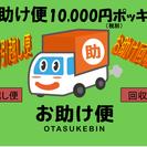 お助け便(引越し便)10,000円ポッキリ