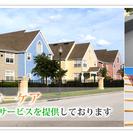 【無料見積り】外壁塗装・屋根塗装・住宅・高品質・低価格