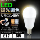 未使用!リモコン、アプリ対応LED電球 E17