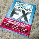 未読ほぼ新品☆山根亜希子のハイブリッドFX