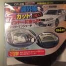 【新品】UVカット サンシェード