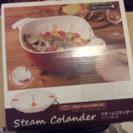 蒸し料理器 シリコンスチームコランダー 未使用