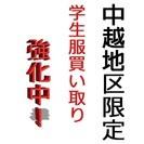 新潟県長岡市限定!中高生の制服リサイクル業者で買い取り強化中!!!