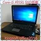 お取引中)Core-i3 メモリ3G SSD搭載 office20...