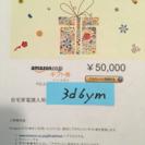 AMAZONギフト券5万円分をお得な価格で!早いもの勝ち!