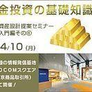 東京商品取引所内TOCOMスクエア開催「金投資の基礎知識~攻める・...