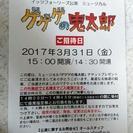 ミュージカル「ゲゲゲの鬼太郎」ペアチケット