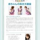 【出張講座】赤ちゃんのやわらか抱き講座(一本帯付き)