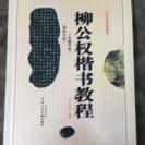 書道お手本テキスト(中国語) 中古