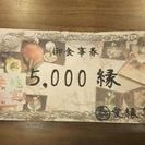 愛縁喜宴5,000円分お食事券