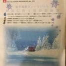菅平高原スノーリゾート リフト1日優待券