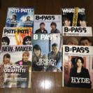 音楽雑誌  8冊 (ポルノグラフィティ中心)