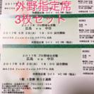値下げ!5月2日広島vs中日、外野指定席3枚セット