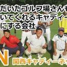 奈良県地域最高報酬キャディーさんの募集です