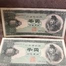 聖徳太子 ピン札千円 連番2枚