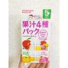 和光堂 5ヶ月頃からの果汁4種パック(未開封)