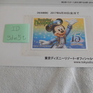 ディズニーパスポート2枚【2017.6.30迄有効】