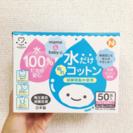【精製綿】水だけコットン(未使用・未開封)