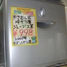 引き出し式冷蔵庫☆ 中古