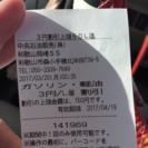 ガソリン値引き券
