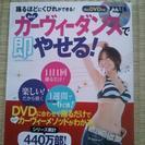 カーヴィーダンス DVD付き