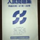 昭和薬科中学  入試問題集  平成20、21、22年度版