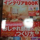 cutie インテリア BOOK