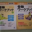 介護福祉士 受験ワークブック2014年版、上下刊