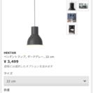 ペンダントライト IKEA HEKTAR