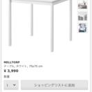 ダイニングテーブル 新品  IKEA MELLTORP