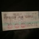 18きっぷ 2回分 【18切符】