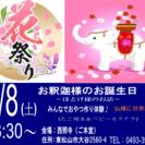 西照寺 花祭り