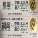 福岡〜北九州 高速バスチケット お得